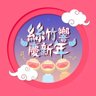 絲竹響慶新年