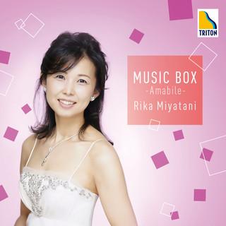 音楽の玉手箱 Vol. 3 -アマービレ- (Music Box Vol. 3 -Amabile-)