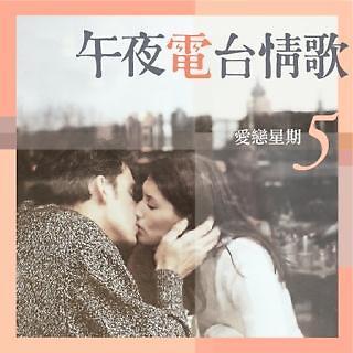 午夜電台情歌 - 愛戀星期五