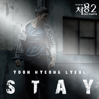 CheoYoung 2 OST Part.4