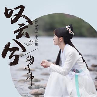 嘆雲兮 (電視劇芸汐傳片尾曲)