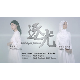 逐光 (feat. Nabila Razali)