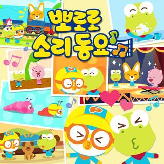 뽀로로 소리 동요 (Pororo Sound Songs For Kids)