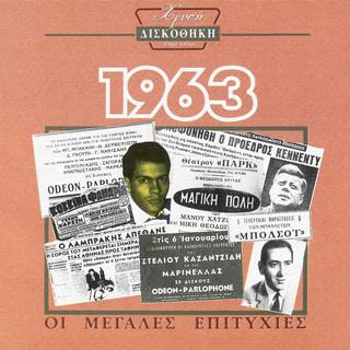 Χρυσή Δισκοθήκη 1963 (Hrisi Diskothiki 1963)