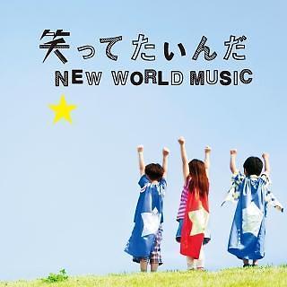 開心大笑 / New World Music