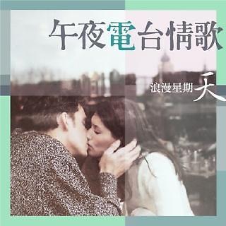 午夜電台情歌 - 浪漫星期天