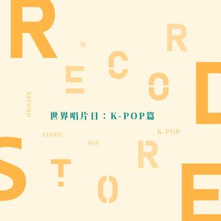 世界唱片日:KPOP篇 (RECORD STORE DAY:K-POP)