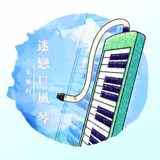 迷戀口風琴