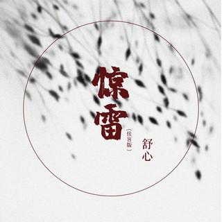 驚雷 (俠客版)
