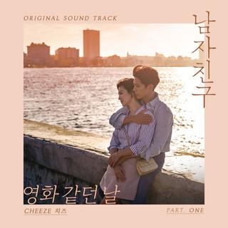 男朋友 Encounter 韓劇原聲帶Part.1