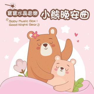 寶寶水晶音樂:小熊晚安曲
