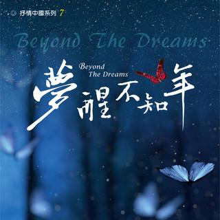 「抒情中國」系列7:《夢醒。不知年.Beyond The Dreams》