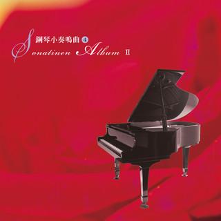 絲國蘭鋼琴系列(5)小奏鳴曲 II(4)   Sonatinen Album II : NO.7~NO.15