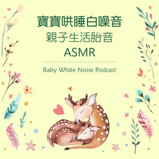 寶寶哄睡白噪音.親子生活胎音ASMR (Baby White Noise Podcast)