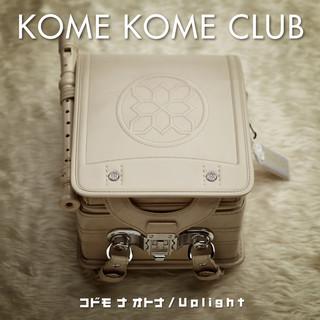 コドモ ナ オトナ / Uplight (Kodomo Na Otona / Uplight)
