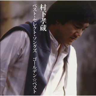 GOLDEN☆BEST 村下孝蔵ベスト・セレクト・ソングズ (GOLDEN BEST Kozo Murashita Best Select Songs)