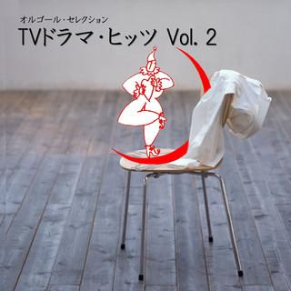 オルゴール.セレクション / TVドラマ.ヒッツ Vol2