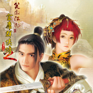 2004 金庸群俠傳 Online 2.Heroes Of The Novels Of Jin-Yong Online 2