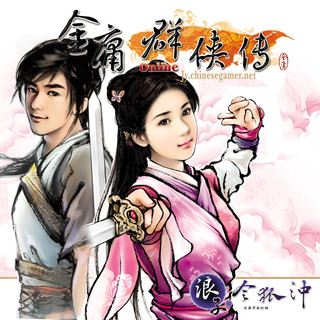 2001 金庸群俠傳 Online.Heroes Of The Novels Of Jin-Yong Online