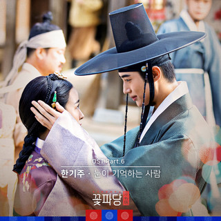 花黨:朝鮮婚姻介紹所 韓劇原聲帶 Pt.6 (Flower Crew: Joseon Marriage Agency Original Television Soundtrack, Pt. 6)