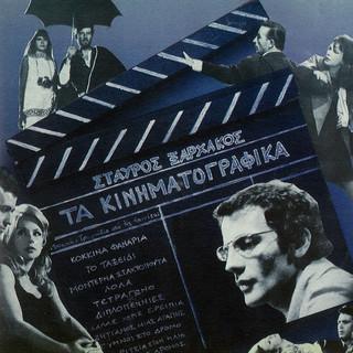 Τα Κινηματογραφικά (Ta Kinimatografika)
