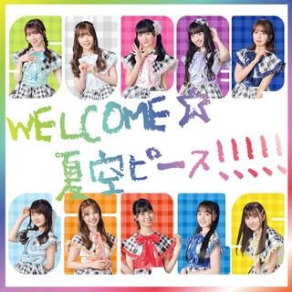 WELCOME☆夏空PEACE!!!!!