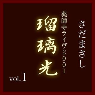 瑠璃光-薬師寺ライヴ2001- vol.1 (Rurikou Yakushiji Live 2001 Vol. 1)