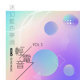 迷幻藍色夢境.輕電音 Vol.3 Psychedelic Dream Vol.3