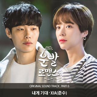 Lucky Romance OST Part.6