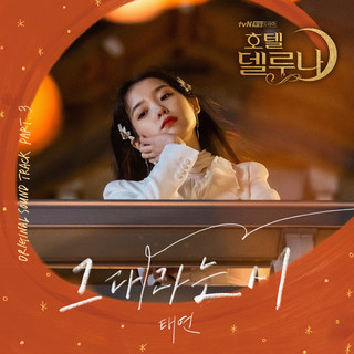 호텔 델루나 OST Part.3 (Hotel Del Luna OST Part.3)