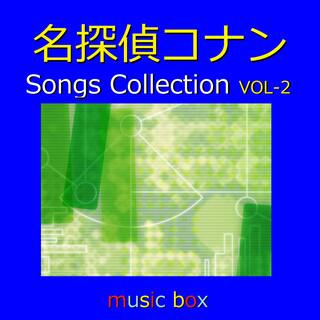 オルゴール作品集 名探偵コナン Songs Collection VOL-2 (A Musical Box Rendition of Detective Conan Songs Collection Vol-2)