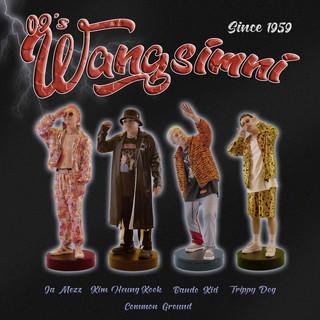 09년 왕십리 (09's Wangsimni)