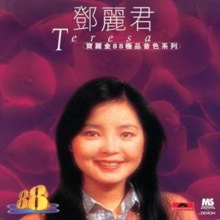 寶麗金88極品音色系列 - 鄧麗君