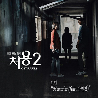 CheoYoung 2 OST Part.2