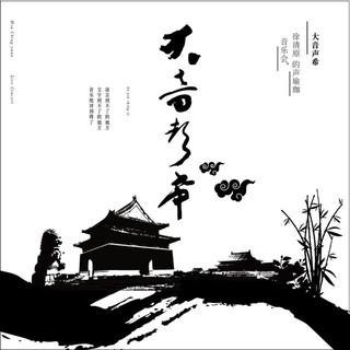 大音聲希 - 徐清原的聲瑜珈音樂會