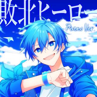 敗北ヒーロー (Piano Ver.) (Haiboku Hero (Piano Version))