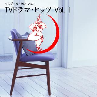 オルゴール.セレクション / TV ドラマ.ヒッツ Vol1