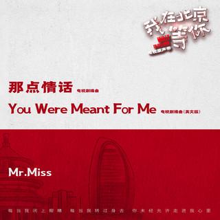 那點情話 / You Were Meant for Me (電視劇我在北京等你插曲)