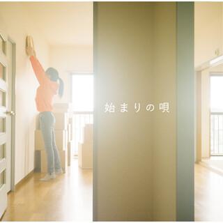 始まりの唄 (Hajimarino Uta)