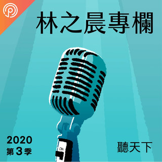 聽天下_專欄-林之晨 第3季