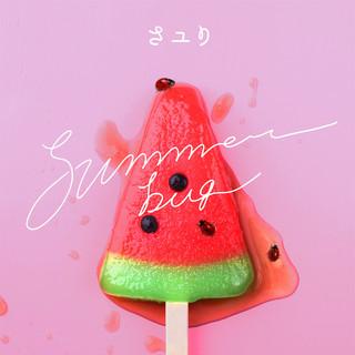 Summer Bug (サマーバグ)