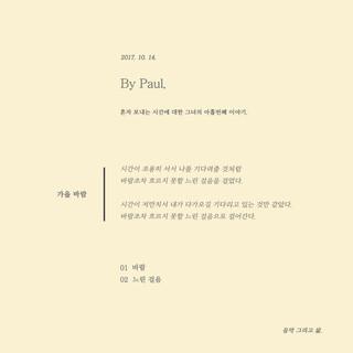 秋風 / 韓國鋼琴家 By Paul