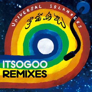 宇宙島民 (Remixes)