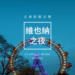 維也納之夜 / 古典舒眠音樂 (Classical Music Vienna)