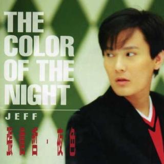 夜色 (The Color Of The Night)