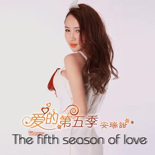 愛的第五季