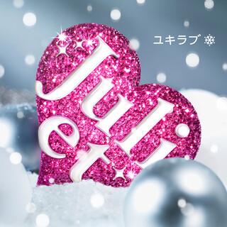 ユキラブ (Yuki Love)