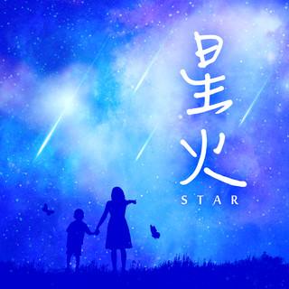 星火 (Star)