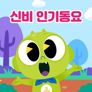 Shinbi Children Song