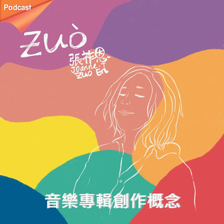 zuò-音樂專輯創作概念